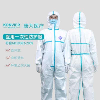 (KONVIER)防护服 男女通用连体连帽无菌白色防血液喷溅 户外室内 常规
