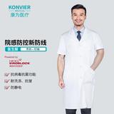 (KONVIER)医用白衣白大褂 医师学生工作服实验室服牙医美容工装 夏季薄款短袖男款医生服