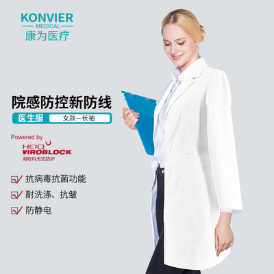 (KONVIER)医用白衣白大褂 医师学生工作服实验室服牙医美容工装 春秋季常规款长袖女款医生服