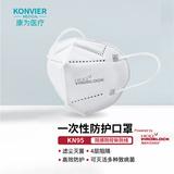 (KONVIER)KN95口罩 一次性防护口罩 四层防护防雾霾防飞沫 成人通用