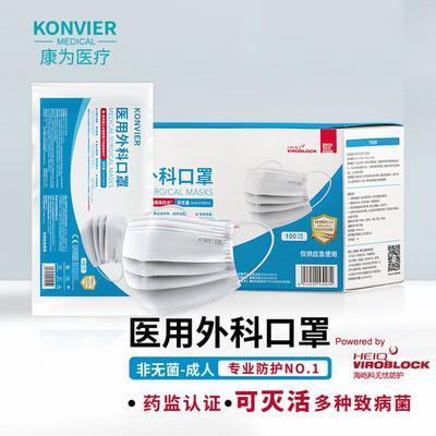 【临期特惠】(KONVIER)医用外科口罩非无菌级 一次性使用三层防护成人通用 透气舒适