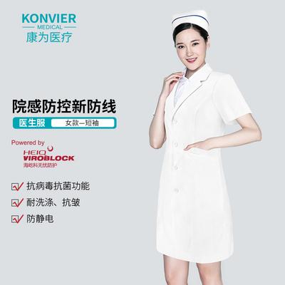 (KONVIER)医用白衣白大褂 医师学生工作服实验室服牙医美容工装 夏季薄款短袖女款医生服
